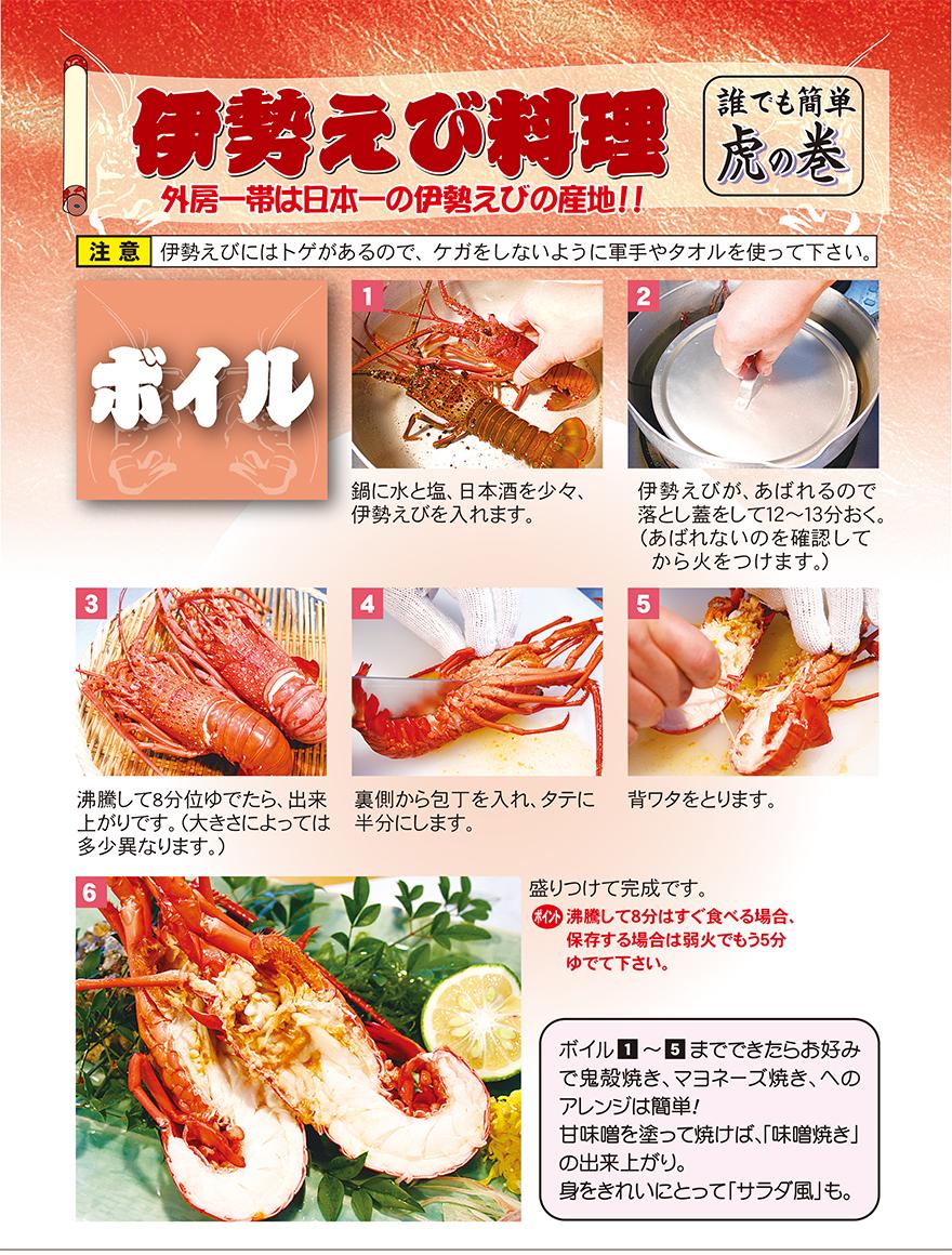 伊勢えび料理(ボイル)