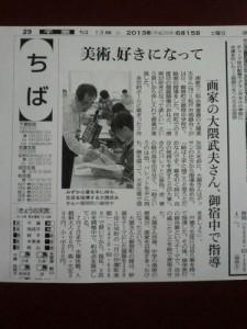大隈先生が朝日新聞に