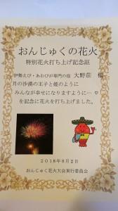H30花火大会メッセージ