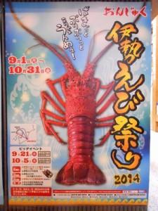 2014伊勢えび祭り