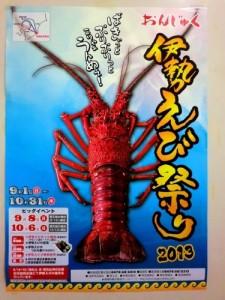 H25伊勢えび祭り