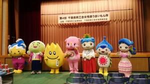 千葉県のゆるキャラ集合