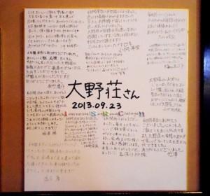日本代表選手からのメッセージ